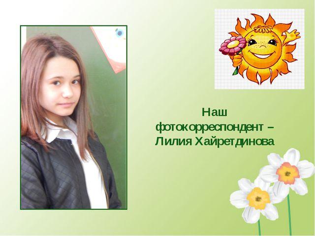 Наш фотокорреспондент – Лилия Хайретдинова