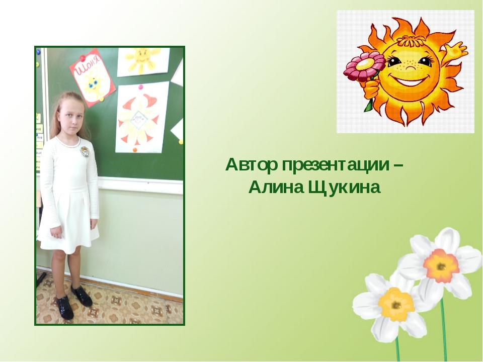 Автор презентации – Алина Щукина