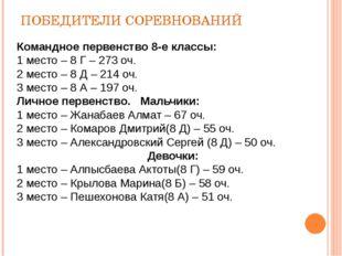 ПОБЕДИТЕЛИ СОРЕВНОВАНИЙ Командное первенство 8-е классы: 1 место – 8 Г – 273