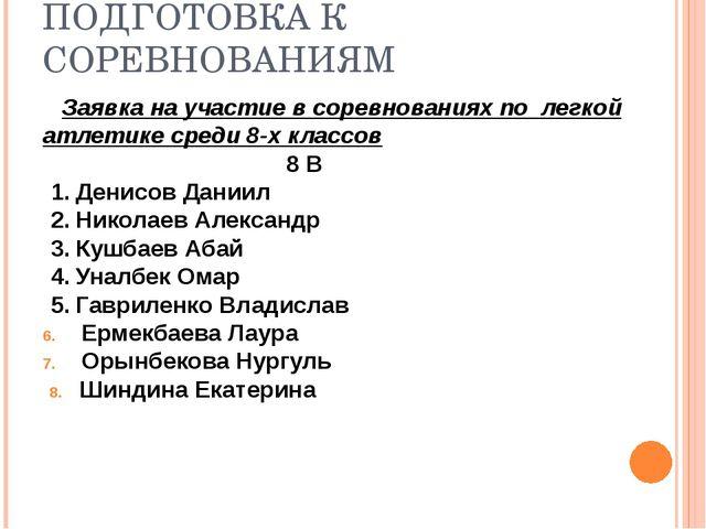 ПОДГОТОВКА К СОРЕВНОВАНИЯМ Заявка на участие в соревнованиях по легкой атлети...