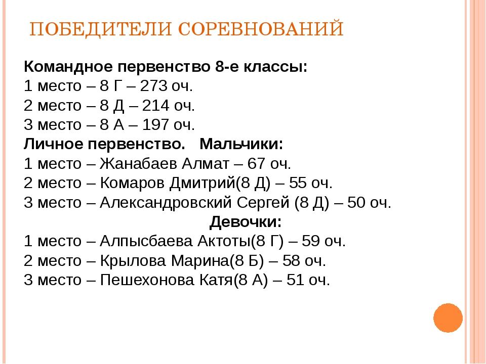 ПОБЕДИТЕЛИ СОРЕВНОВАНИЙ Командное первенство 8-е классы: 1 место – 8 Г – 273...
