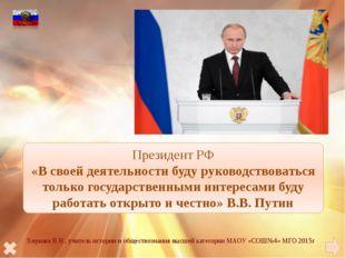 Президент РФ «В своей деятельности буду руководствоваться только государствен