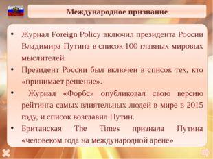 Международное признание Журнал Foreign Policy включил президента России Влад