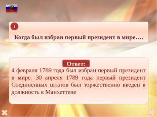 К Когда был избран первый президент в мире…. 1 4 февраля 1789 года был избра