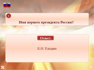 К Имя первого президента России? 6 Б.Н. Ельцин Ответ: