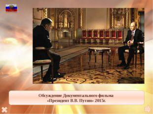 Обсуждение Документального фильма «Президент В.В. Путин» 2015г.