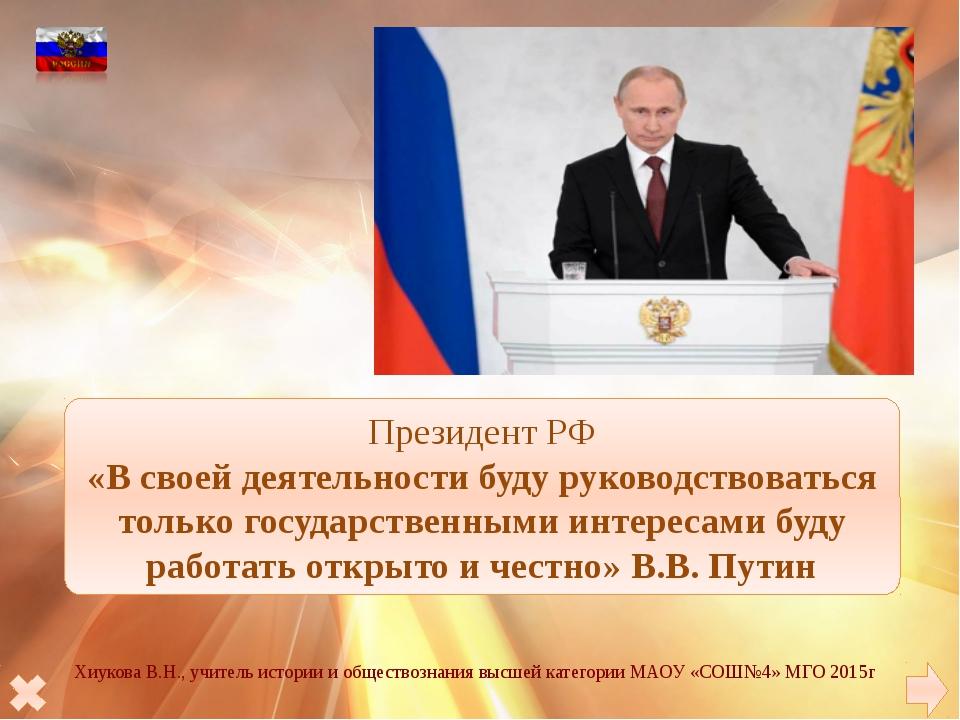 Президент РФ «В своей деятельности буду руководствоваться только государствен...