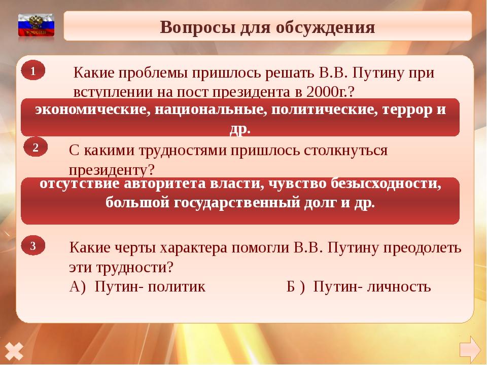 Вопросы для обсуждения Какие проблемы пришлось решать В.В. Путину при вступл...