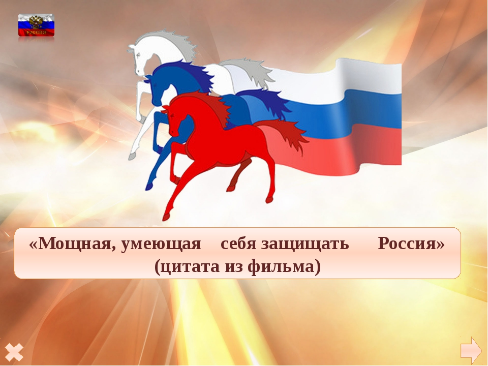 «Мощная, умеющая себя защищать Россия» (цитата из фильма)