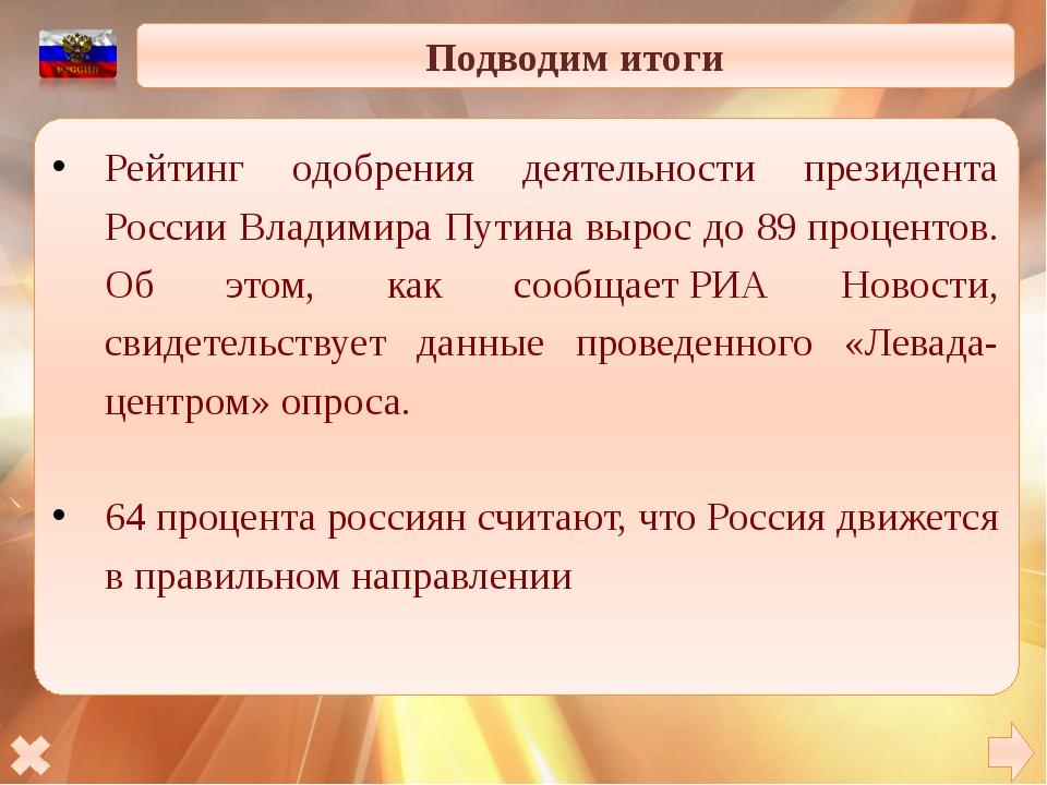 Подводим итоги Рейтинг одобрения деятельности президента России Владимира Пу...