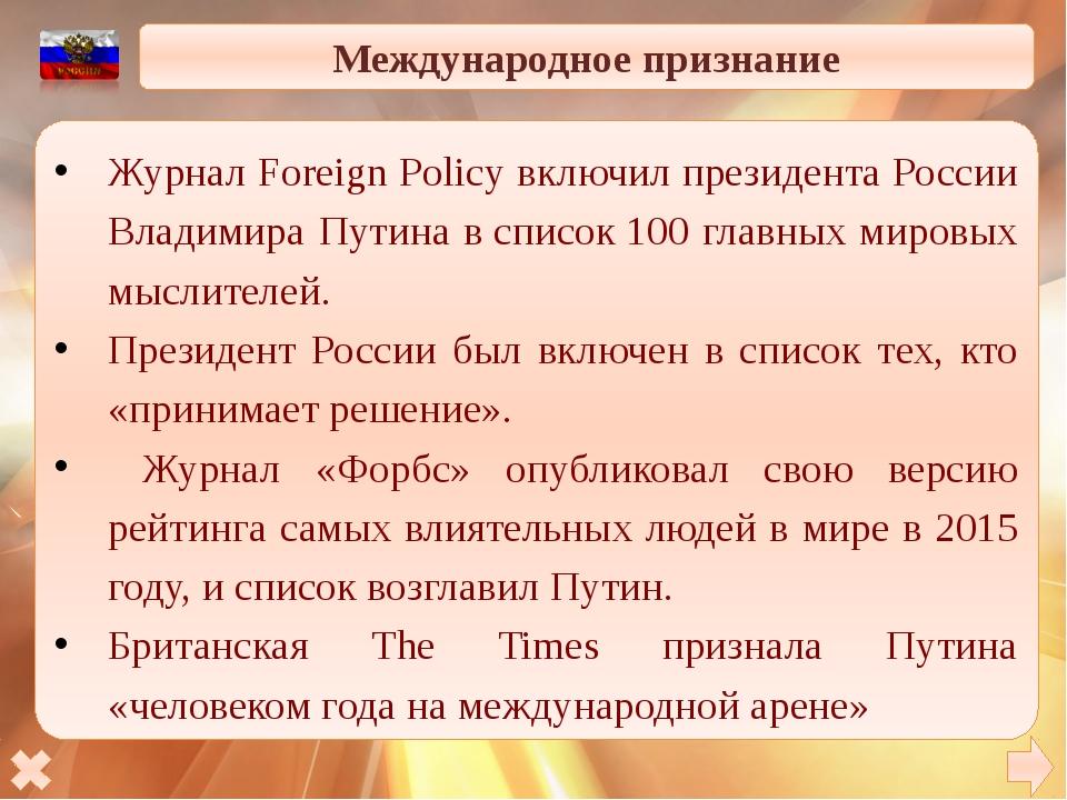 Международное признание Журнал Foreign Policy включил президента России Влад...