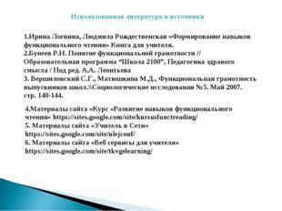 1.Ирина Логвина, Людмила Рождественская «Формирование навыков функционального