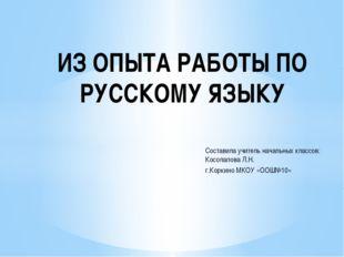 Составила учитель начальных классов: Косолапова Л.Н. г.Коркино МКОУ «ООШ№10»
