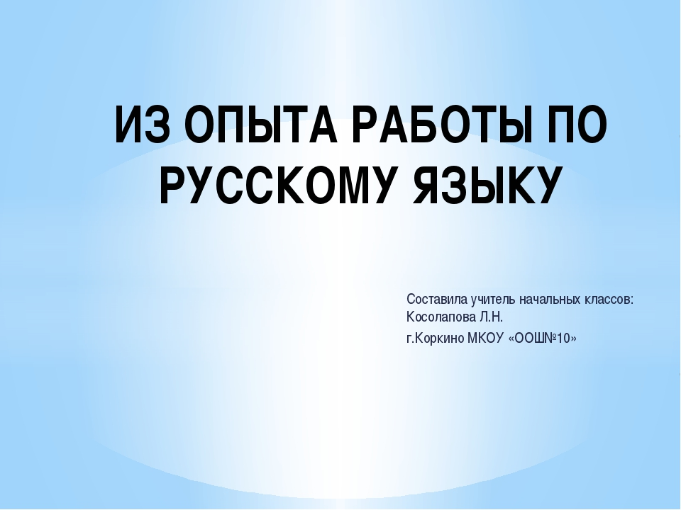 Составила учитель начальных классов: Косолапова Л.Н. г.Коркино МКОУ «ООШ№10»...