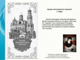 Музеи Московского Кремля. І глава. Жезказган, средняя школа № 3 Альмишева Ляз