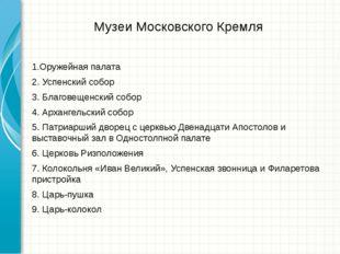 Музеи Московского Кремля 1.Оружейная палата 2. Успенский собор 3. Благовещенс
