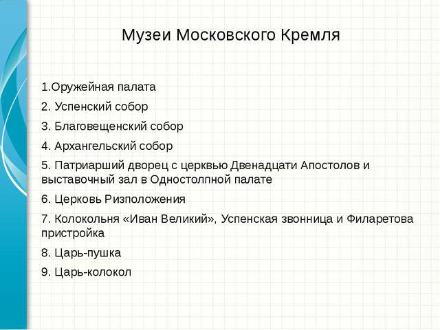 Музеи Московского Кремля 1.Оружейная палата 2. Успенский собор 3. Благовещенс...