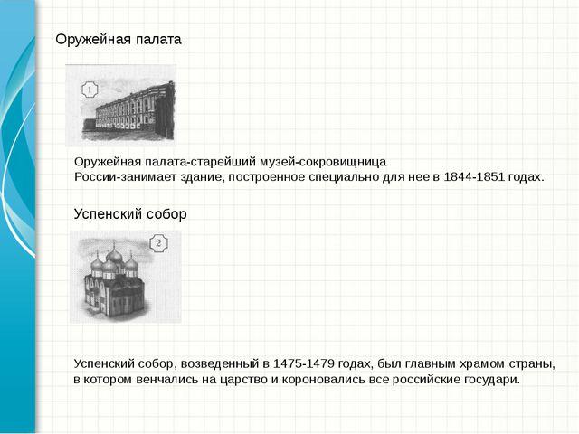 Оружейная палата Оружейная палата-старейший музей-сокровищница России-занимае...