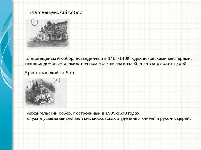 Благовещенский собор Благовещенский собор, возведенный в 1484-1489 годах пско...