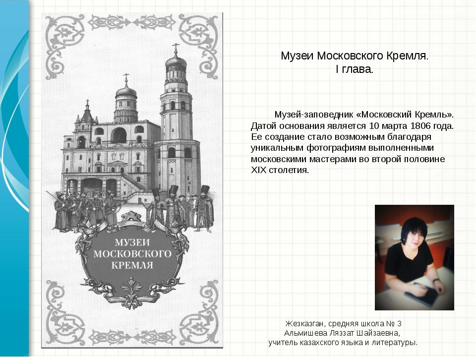 Музеи Московского Кремля. І глава. Жезказган, средняя школа № 3 Альмишева Ляз...