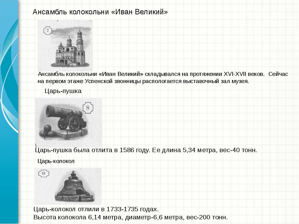 Ансамбль колокольни «Иван Великий» Ансамбль колокольни «Иван Великий» складыв...