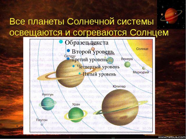 Все планеты Солнечной системы освещаются и согреваются Солнцем