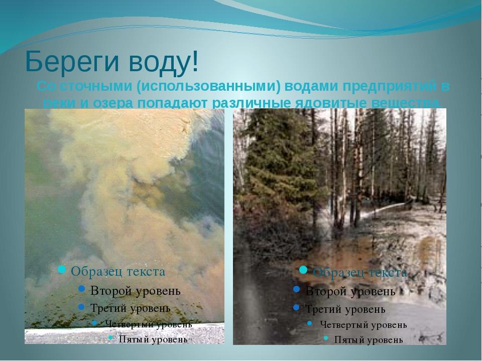 Береги воду! Со сточными (использованными) водами предприятий в реки и озера...
