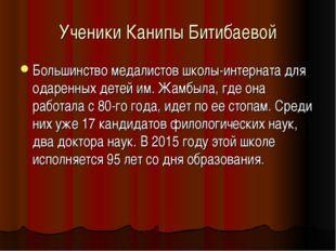 Ученики Канипы Битибаевой Большинство медалистов школы-интерната для одаренны