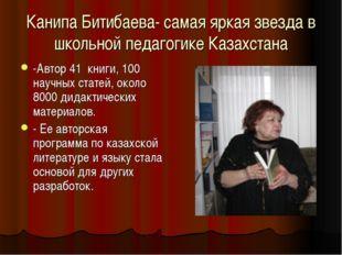 Канипа Битибаева- самая яркая звезда в школьной педагогике Казахстана -Автор