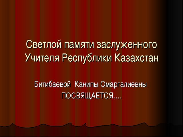 Светлой памяти заслуженного Учителя Республики Казахстан Битибаевой Канипы Ом...