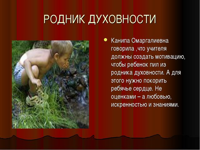 РОДНИК ДУХОВНОСТИ Канипа Омаргалиевна говорила ,что учителя должны создать мо...