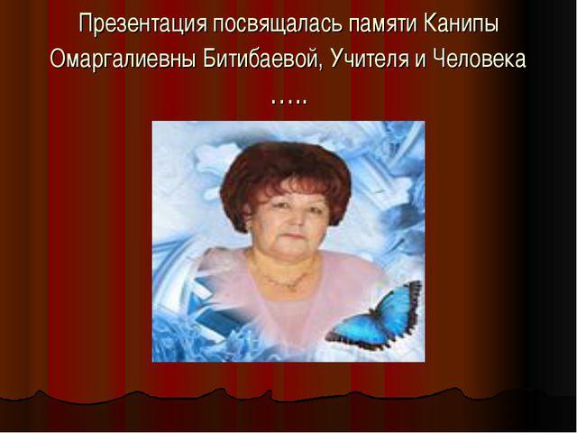 Презентация посвящалась памяти Канипы Омаргалиевны Битибаевой, Учителя и Чело...