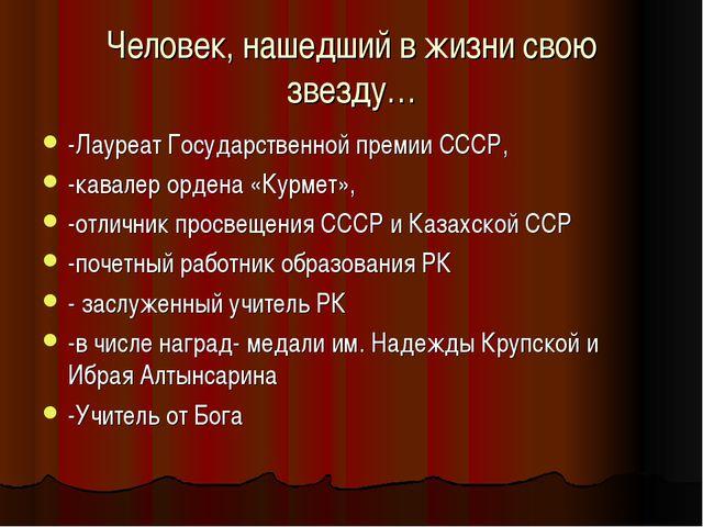Человек, нашедший в жизни свою звезду… -Лауреат Государственной премии СССР,...