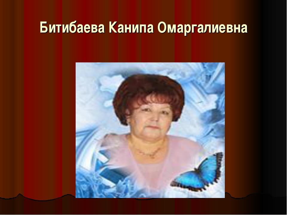 Битибаева Канипа Омаргалиевна