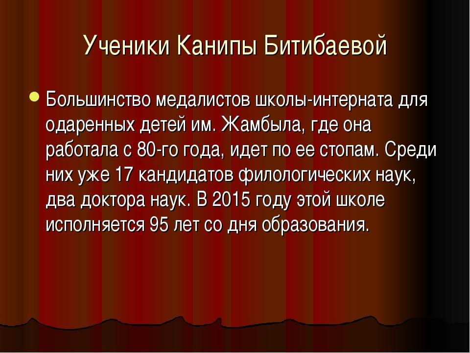 Ученики Канипы Битибаевой Большинство медалистов школы-интерната для одаренны...