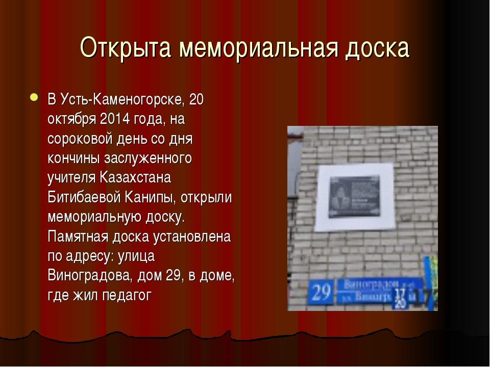 Открыта мемориальная доска В Усть-Каменогорске, 20 октября 2014 года, на соро...