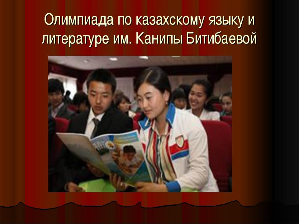 Олимпиада по казахскому языку и литературе им. Канипы Битибаевой
