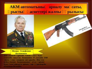 Михаил Темофеевич Калашников АКМ автоматының арналу мақсаты, ұрыстық қасиетте