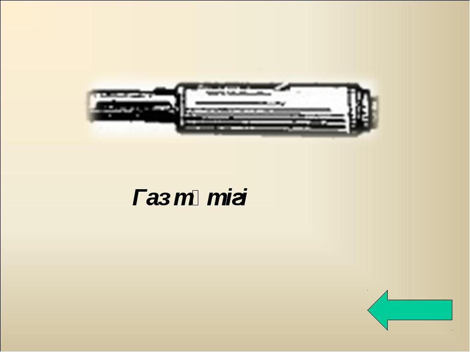 Газ түтігі
