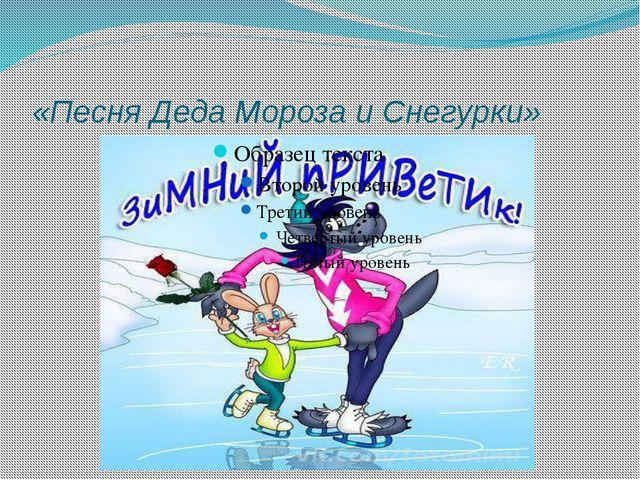 «Песня Деда Мороза и Снегурки»
