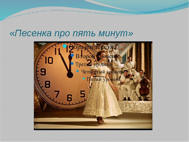 «Песенка про пять минут»