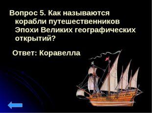 Вопрос 5. Как называются корабли путешественников Эпохи Великих географически