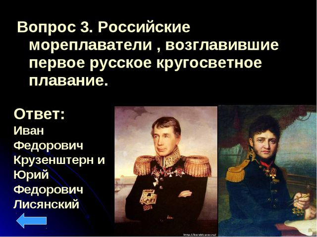 Вопрос 3. Российские мореплаватели , возглавившие первое русское кругосветное...