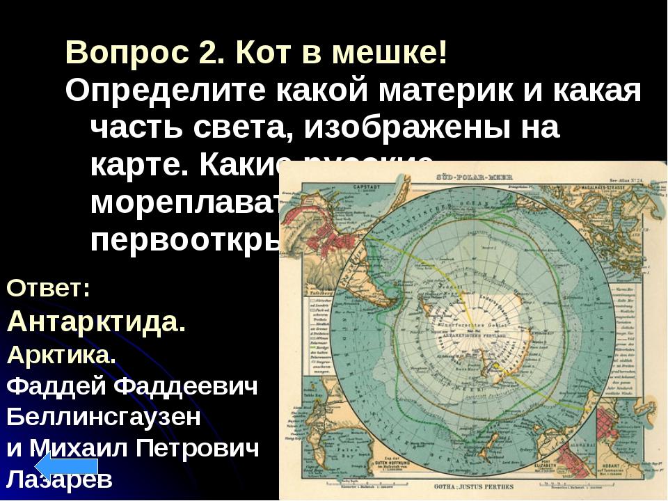Вопрос 2. Кот в мешке! Определите какой материк и какая часть света, изображе...