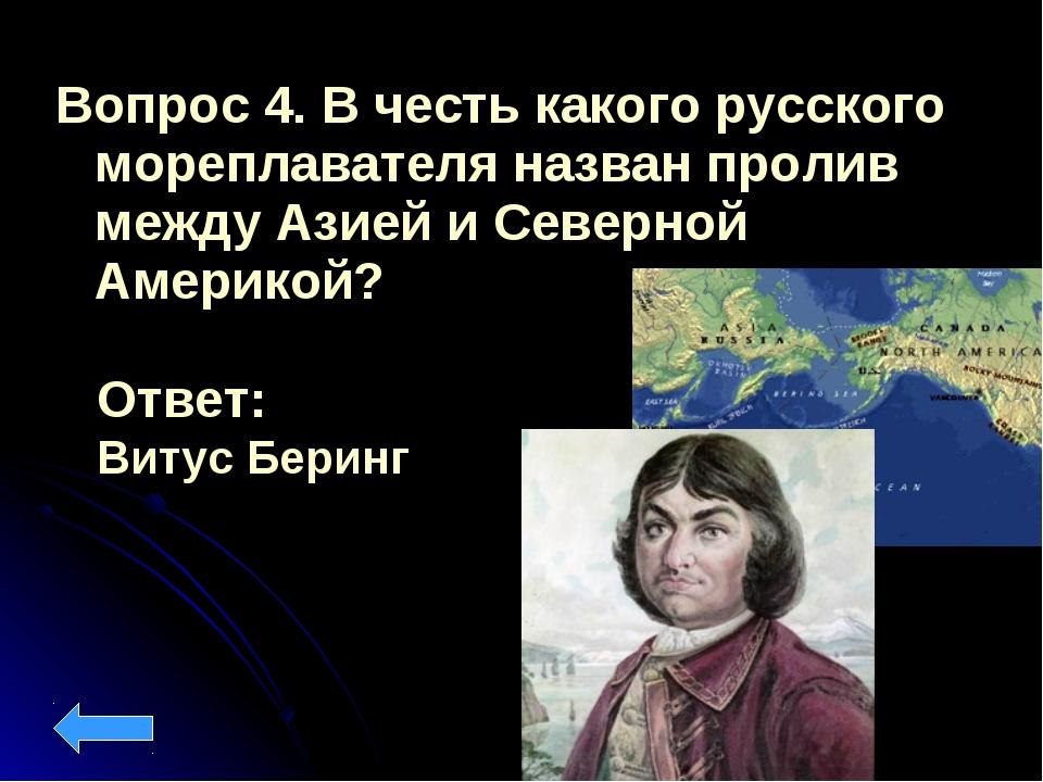 Вопрос 4. В честь какого русского мореплавателя назван пролив между Азией и С...