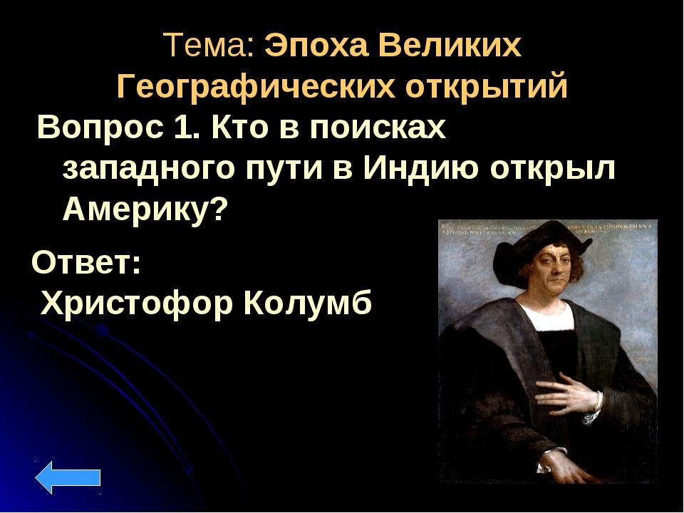 Тема: Эпоха Великих Географических открытий Вопрос 1. Кто в поисках западного...