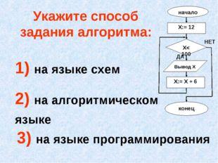 Укажите способ задания алгоритма: 1) на языке схем 2) на алгоритмическом язык
