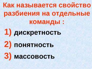 Как называется свойство разбиения на отдельные команды : 1) дискретность 2) п