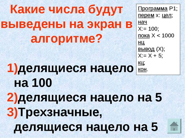 Какие числа будут выведены на экран в алгоритме? делящиеся нацело на 100 деля...