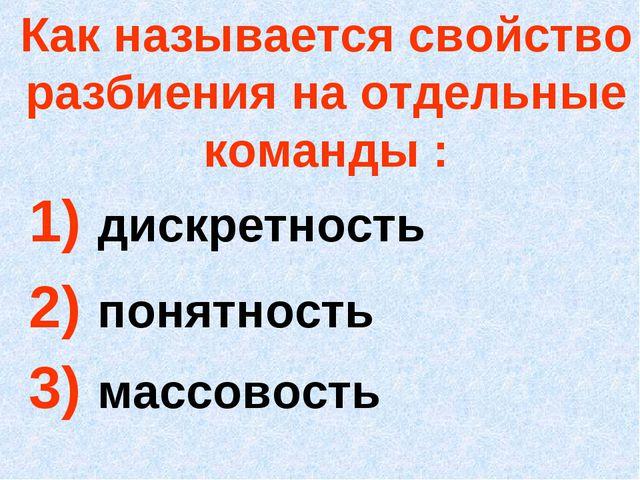 Как называется свойство разбиения на отдельные команды : 1) дискретность 2) п...